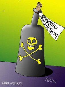 Алкоголь - отрута