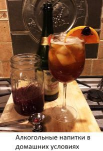 Алкогольні напої в домашніх умовах