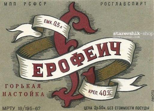 фото етикетки ерофєїча
