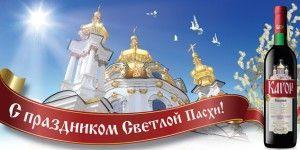 На фото - церковний кагор в християнських обрядах, po-nemnogy.ru