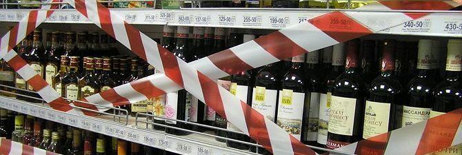 Легальна чи продаж алкоголю в нічний час в росії?