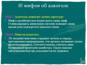 2 міфу про алкоголь