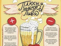 Чи можна пити пиво