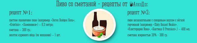 Пиво зі сметаною: рецепт корисного напою