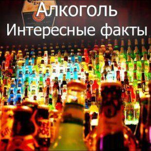 Найцікавіші і захоплюючі факти про алкогольні напої