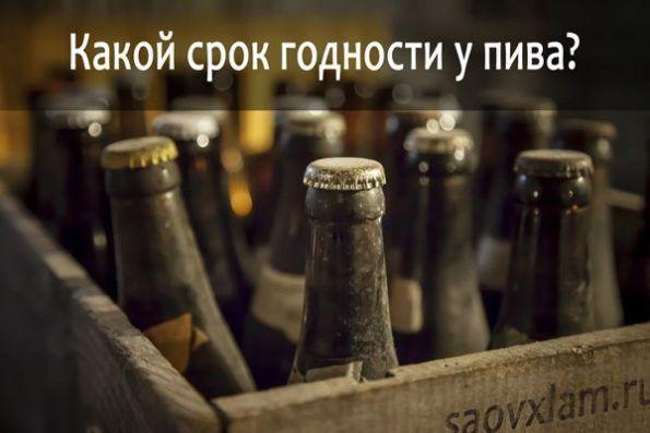 Скільки домашнє пиво може зберігатися