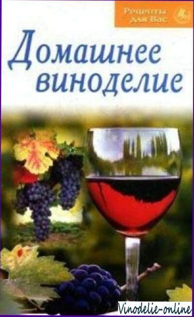 Словник винороба